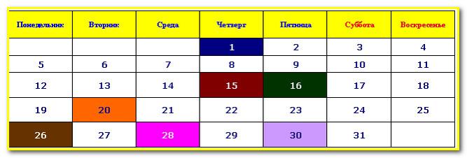 календарь бухгалтера на март м-ц 2012 года