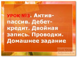 urok3