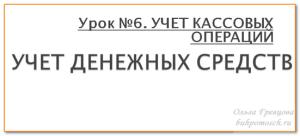 urok6