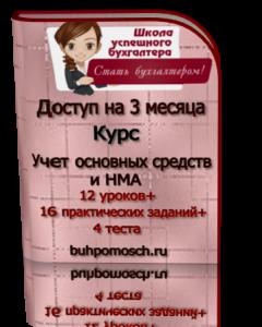 ос..3