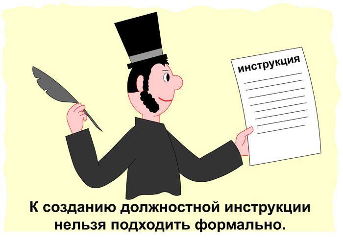 инструкция по охране труда для бухгалтера ревизора - фото 3