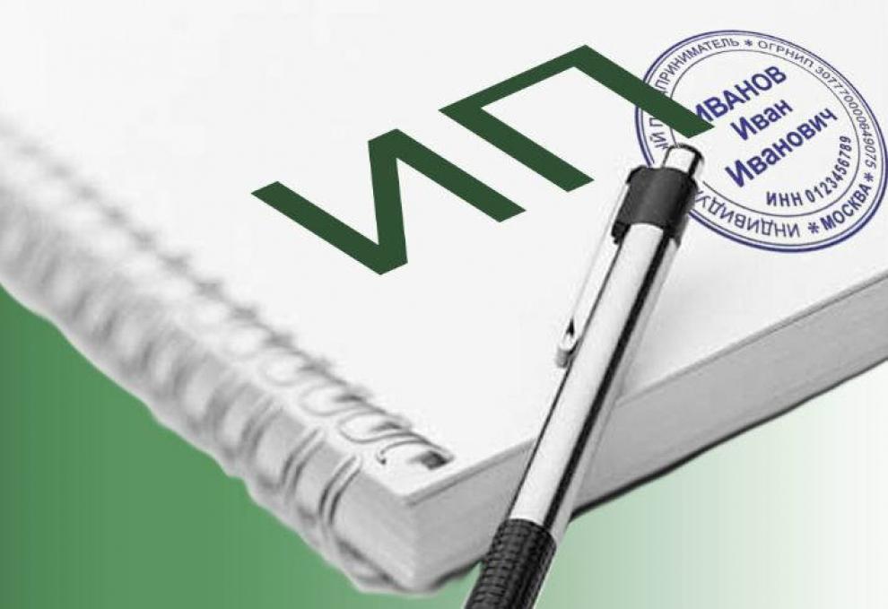 Открытие и закрытие ИП. Порядок действий Юридическая помощь предприниматель налогообложение